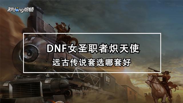 dnf搬砖哪里最赚钱95版本